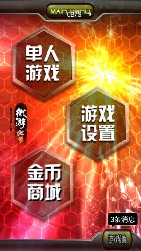怒首领蜂2013 射擊 App-愛順發玩APP