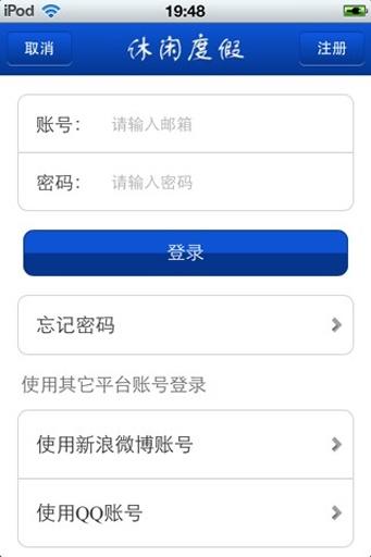 生活必備免費app推薦|中国休闲度假平台線上免付費app下載|3C達人阿輝的APP