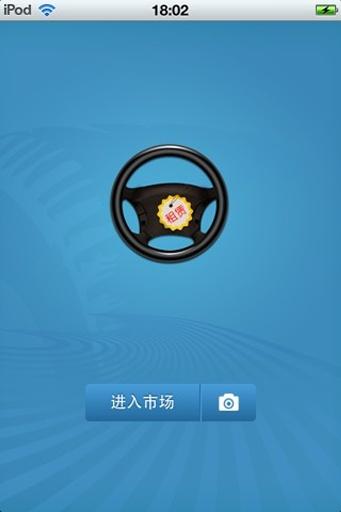 玩免費生活APP|下載中国汽车租赁平台 app不用錢|硬是要APP