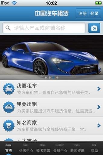 中国汽车租赁平台|玩生活App免費|玩APPs