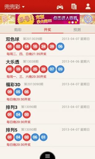 兜兜彩票 財經 App-愛順發玩APP
