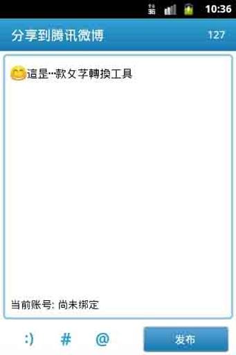 文字转换 工具 App-愛順發玩APP