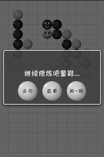 玩免費益智APP|下載五子棋-人机对战 app不用錢|硬是要APP