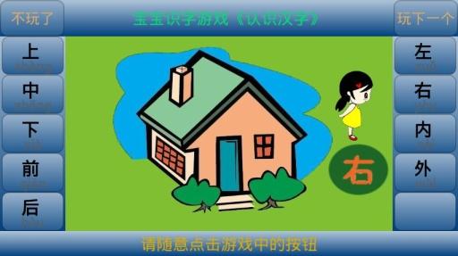 玩益智App|宝宝识字游戏免費|APP試玩