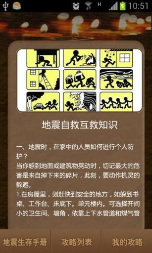 地震生存指南截图2