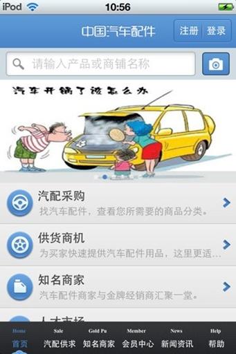 玩生活App|中国汽车配件平台免費|APP試玩