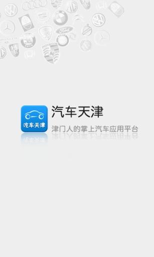 汽车天津|玩生活App免費|玩APPs