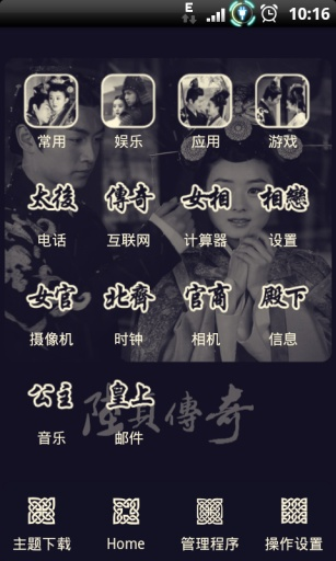 【免費工具App】YOO主题-陆贞传奇-APP點子