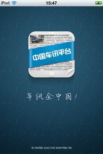 中国车讯平台