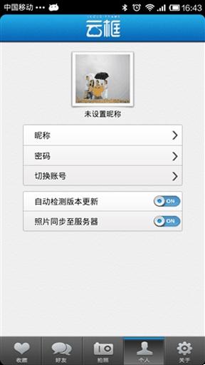 宜众云框 生活 App-愛順發玩APP