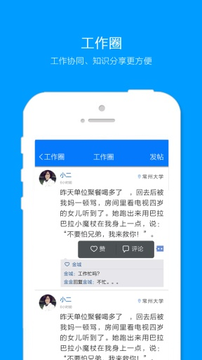 玩生產應用App|好信免費|APP試玩