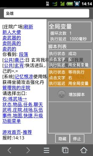 自动浏览器截图2