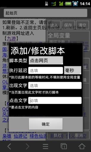 自动浏览器截图3
