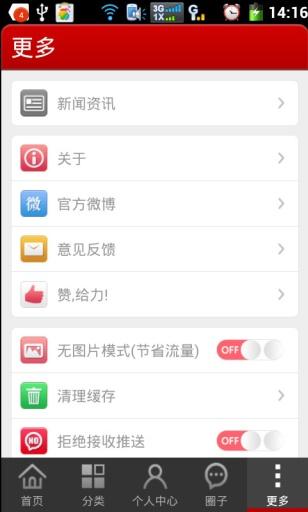 【免費購物App】孕婴童-APP點子