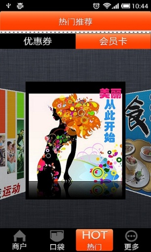 【免費生活App】优惠行-APP點子