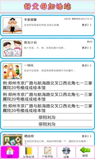 宝宝早教计划(动画版2190天) 生活 App-愛順發玩APP