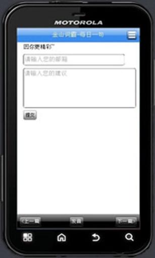 每日英语 生產應用 App-愛順發玩APP