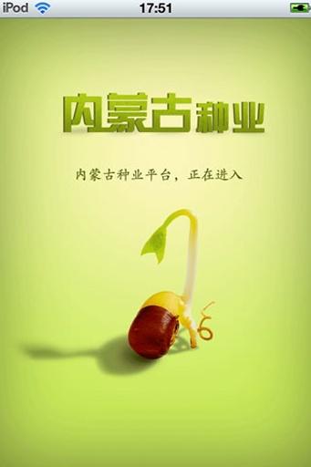 内蒙古种业平台