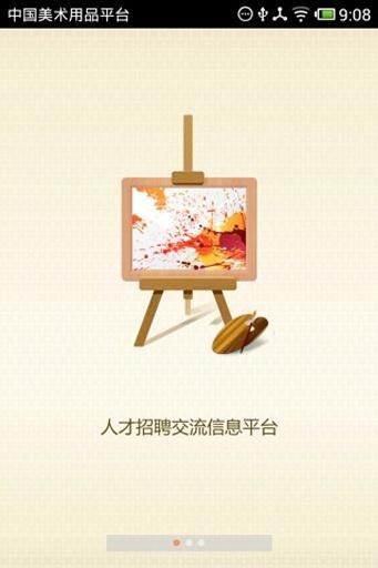 中国美术用品平台