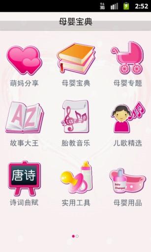 母婴宝典 生活 App-愛順發玩APP