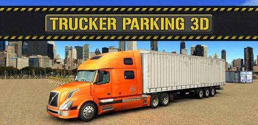 卡车停车3D