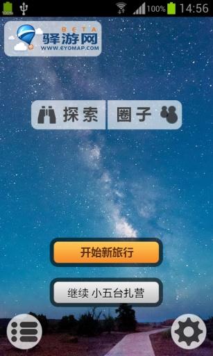 驿游足迹 生活 App-癮科技App