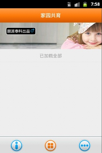 玩免費生產應用APP|下載家园共育 app不用錢|硬是要APP