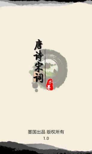 水墨唐诗宋词元曲