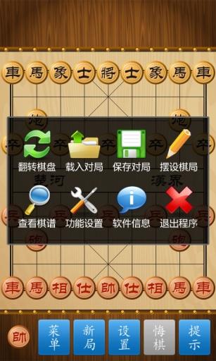 新版天天象棋58关图解