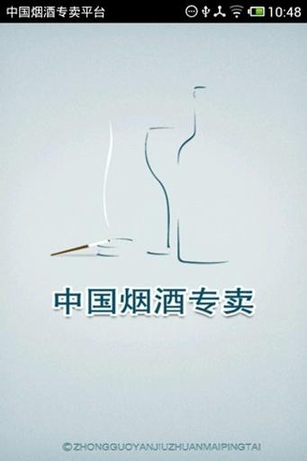 中国烟酒专卖平台