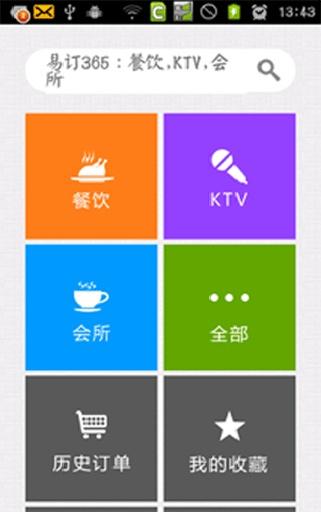 易订365 生活 App-癮科技App