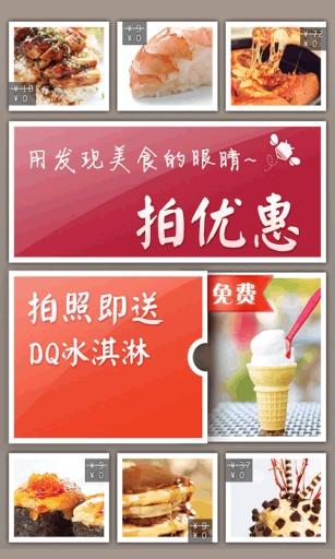 拍优惠-送DQ冰淇淋