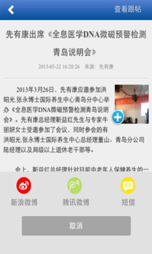 玩生活App 先有康健康管理免費 APP試玩