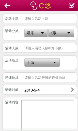 C悠 社交 App-愛順發玩APP