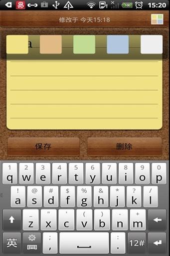 便签记事本 生活 App-愛順發玩APP
