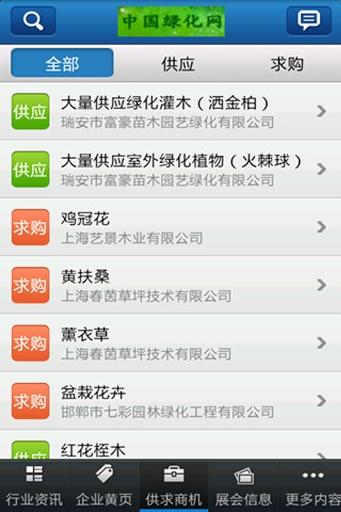 中国绿化网 玩新聞App免費 玩APPs