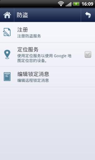 AVG 手机安全软件永久免费版截图2
