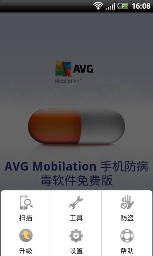 AVG 手机安全软件永久免费版截图3