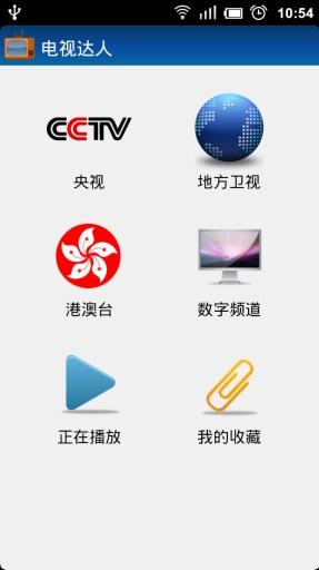 免費下載媒體與影片APP|电视达人 app開箱文|APP開箱王