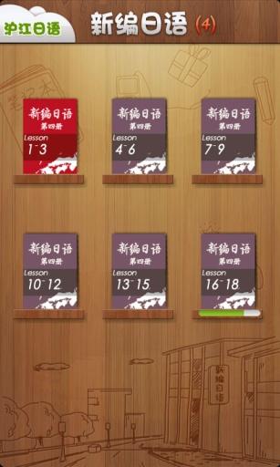 新编日语(全四册)截图1