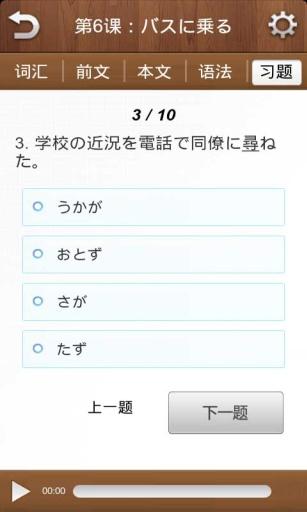 新编日语(全四册)截图3