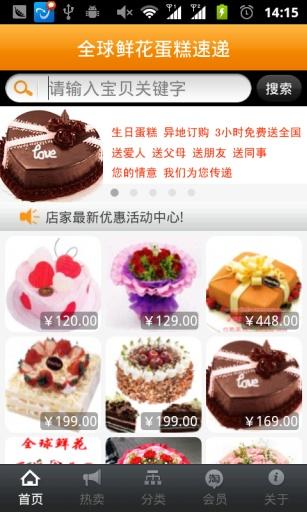 全球鲜花蛋糕速递