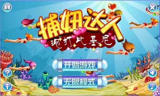 捕鱼达人2攻略百宝箱app - 首頁 - 電腦王阿達的3C胡言亂語