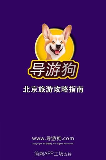 北京旅游攻略指南