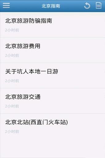 【免費生活App】北京旅游攻略指南-APP點子