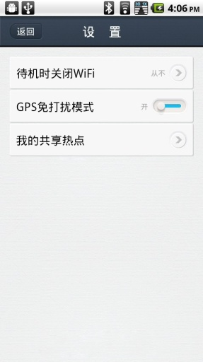 聚点WiFi截图3