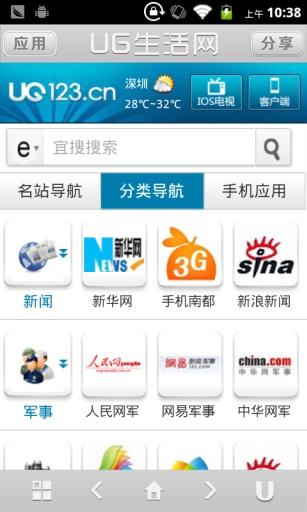 上网神器-UG生活网 生活 App-癮科技App