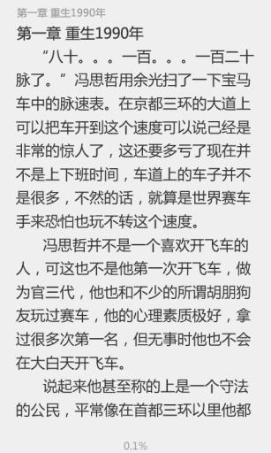 重生之官场鬼才 書籍 App-愛順發玩APP