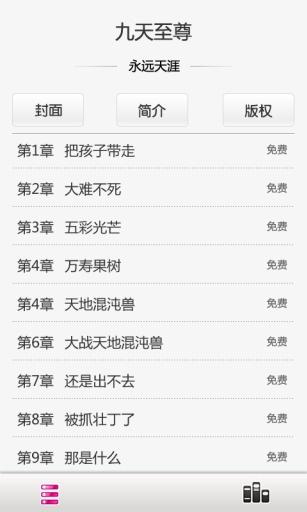 九天至尊 書籍 App-愛順發玩APP