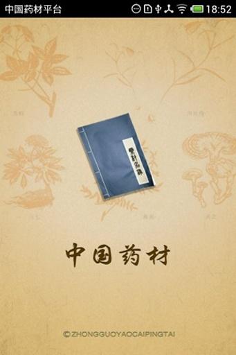 中国药材平台
